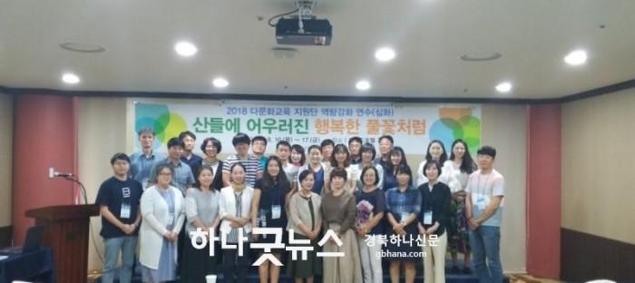 1.경북 다문화교육_01.jpg