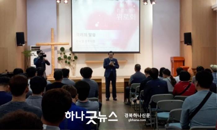 4. 경주제일교회 추석맞이 환경미화원 위로 행사.jpg