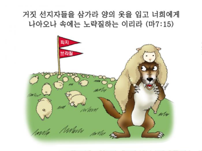 만평(8.20).png