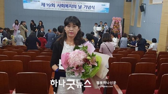 구미시장상을 수상한 정정숙 생활복지사.jpg