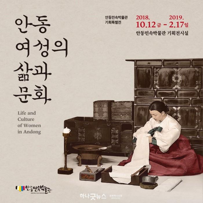 1012 안동시립민속박물관 2018년 특별기획전, 안동 여성의 삶과 문화 전시 개막(전단).jpg