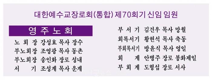 영주노회 신임임원.jpg