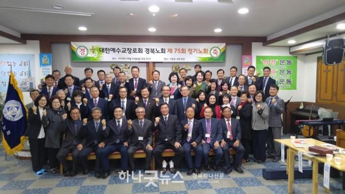 지난 15일(월) 경북노회(백석대신) 제75회 노회가 열렸다..jpg