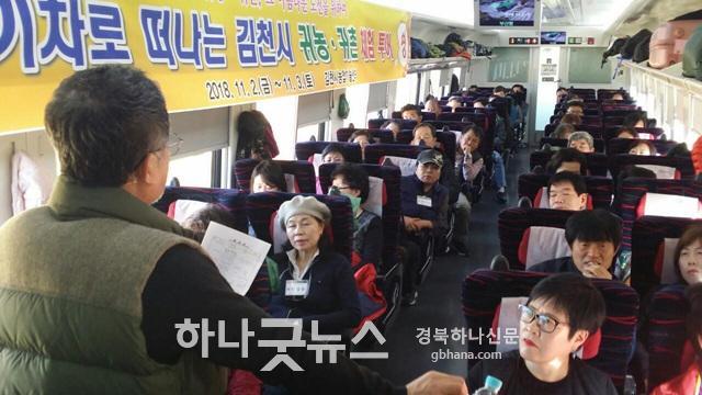 기차로 떠나는 김천시 귀농·귀촌체험 교육-농촌지도과(사진2).jpg