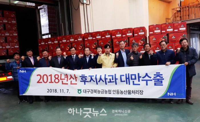 1109 2018년산 안동사과 대만 첫 수출5.jpg