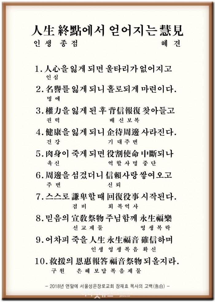 장재효 목사 고백시.jpg