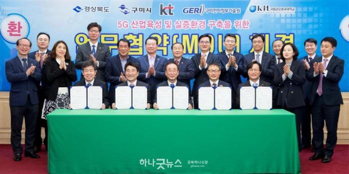 사본 -경북, 5G 산업육성을 위한 업무협약 체결1.jpg