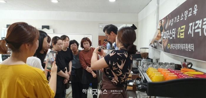 성주군사진(결혼이민여성 커피바리스타 자격증반 운영-수업모습).jpg