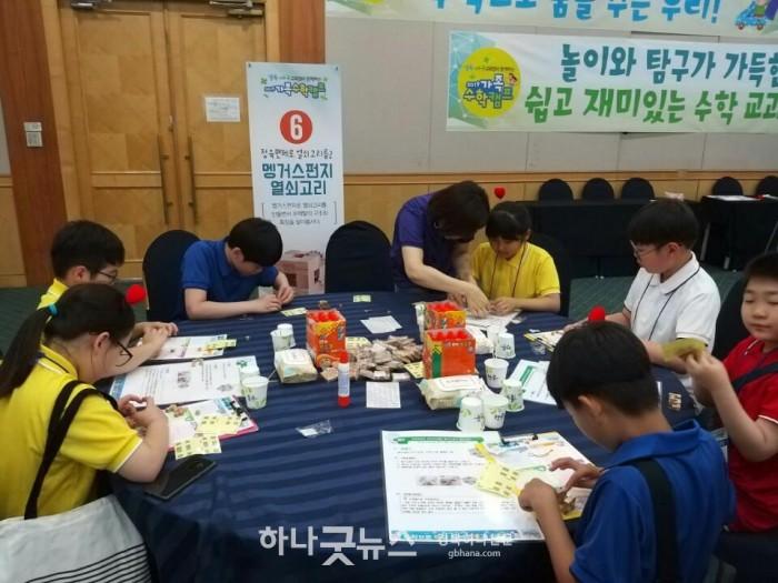 사본 -2.경북-대구교육청이 함께하는 2019 가족 수학 캠프_02.jpg