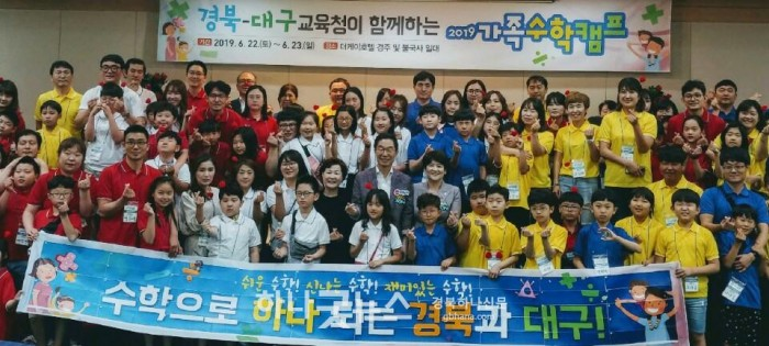 사본 -2.경북-대구교육청이 함께하는 2019 가족 수학 캠프_01.jpg