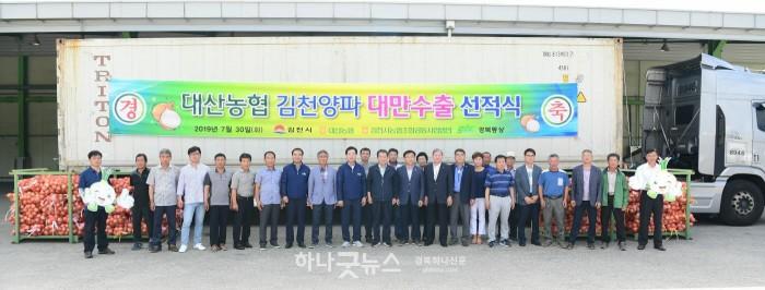김천시, 양파주산지 대산농협 첫 수출 길 열다.-농업유통과.jpg