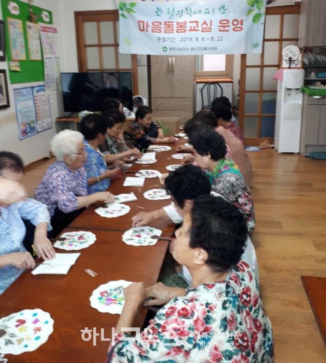 영주  4-마음돌봄교실 사진자료.jpg