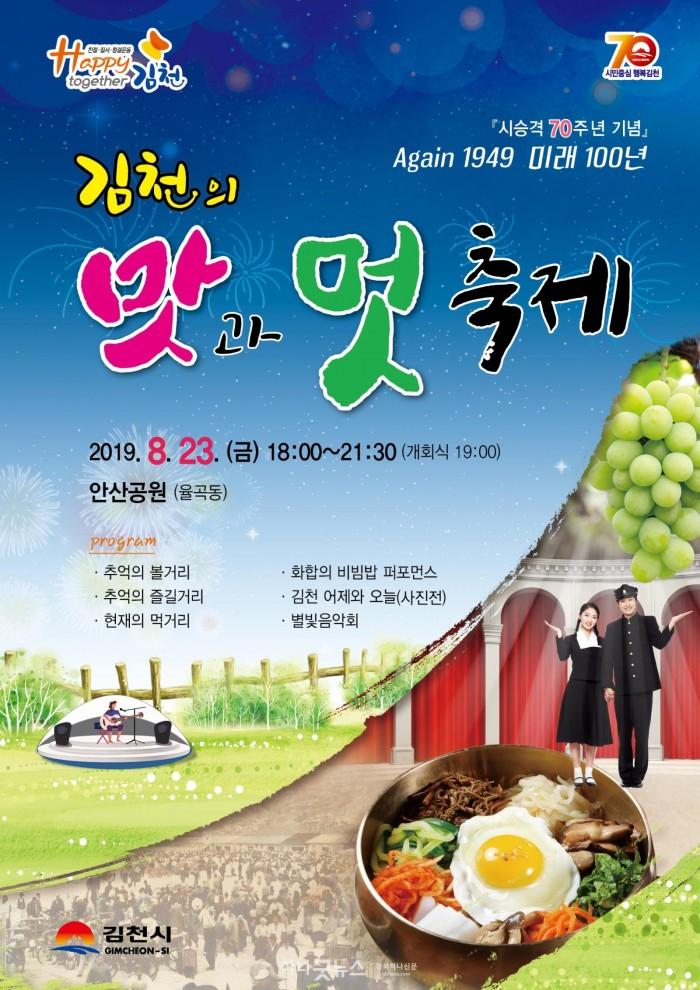 시 승격 70주년 기념 '김천의 맛과 멋 축제' 개최-환경위생과(사진).jpg