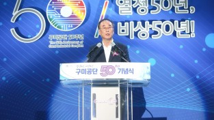 [기업지원과]구미공단 50주년 기념식 개최2(사진추가).jpg