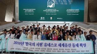 영주  1-1 지난 7월 6일 아제르바이잔 세계유산위원회 총회에 참석한 한국의 서원 관계자 단체 사진.jpg