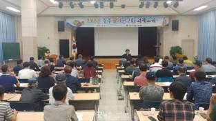 2. 경주시, 딸기 기형과 예방교육 재배농가에 큰 호응 (2).jpg
