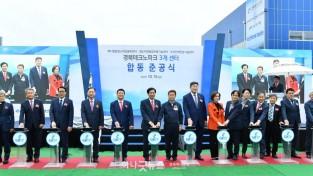 경산지식산업지구 3개 센터 합동준공식(퍼포먼스) (3).JPG