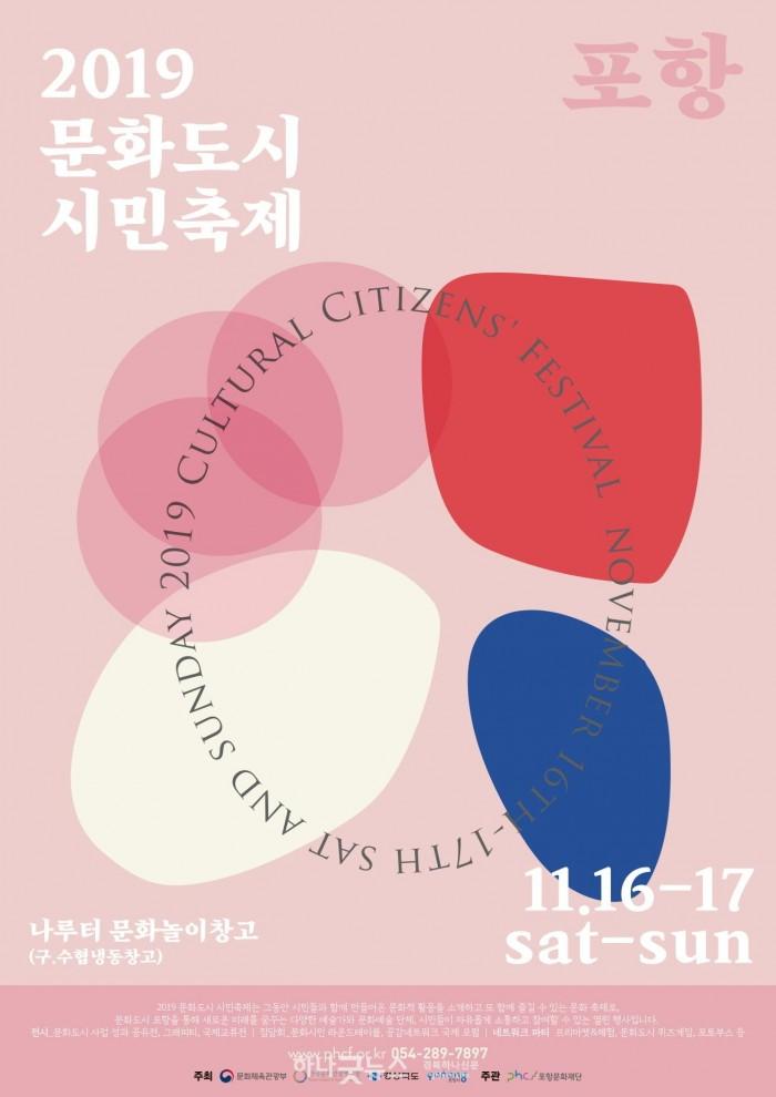 191111 포항문화재단, 2019 문화도시 시민축제 개최(포스터).jpg