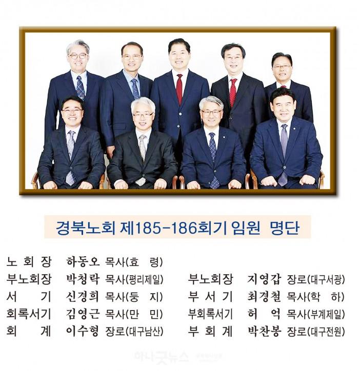 경북노회.jpg