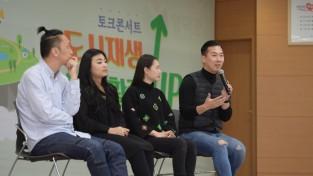 사진자료1(2019.12.09.)도시재생, 농촌활력 토크콘서트 (2).JPG
