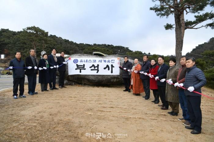 영주  2-지난 12월 30일 개최된 부석사 유네스코 세계유산 등재 표지석 제막식.jpg