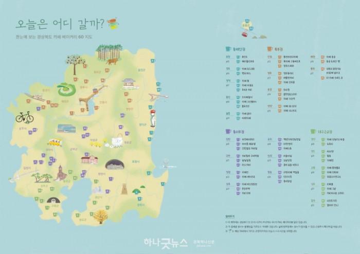 사본 -경북카페여행_지도(목차).jpg
