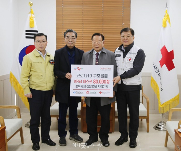 사본 -중국북경대상연맹_경북도기부_(1).jpg