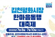 코로나19 극복!「김천평화시장 한마음동행 대축제」실시-일자리경제과(사진).jpg