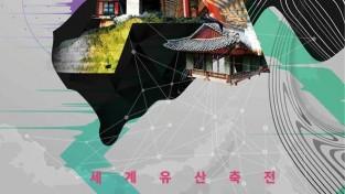 사본 -0727-2_「2020년_세계유산축전__경북」_하회마을에서_개막.jpg