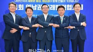 사본 -영남권시도지사협의회1.jpg