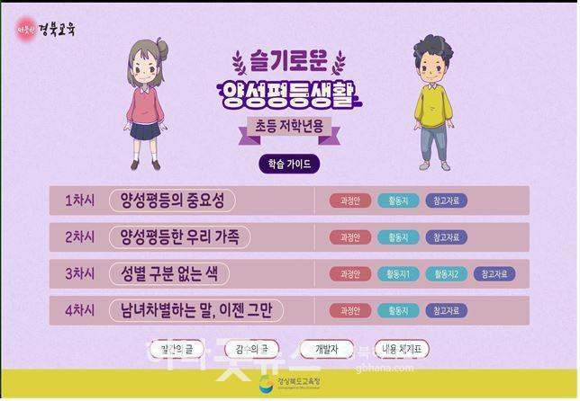 사본 -3.성인지감수성 UP!'슬기로운 양성평등생활'02.jpg