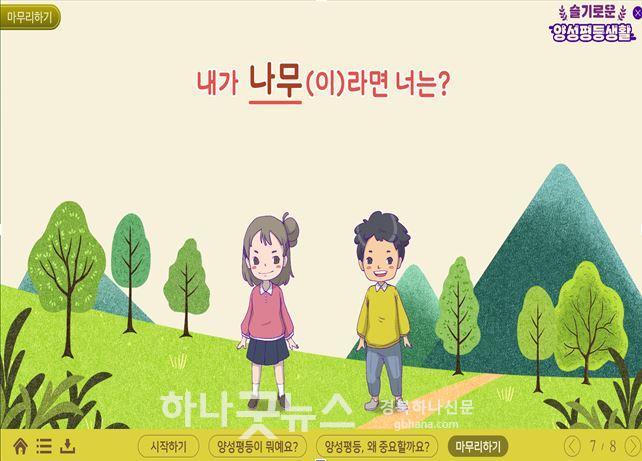 사본 -3.성인지감수성 UP!'슬기로운 양성평등생활'03.jpg