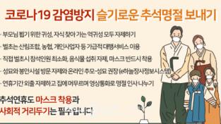 사본 -슬기로운 추석명절 보내기.png