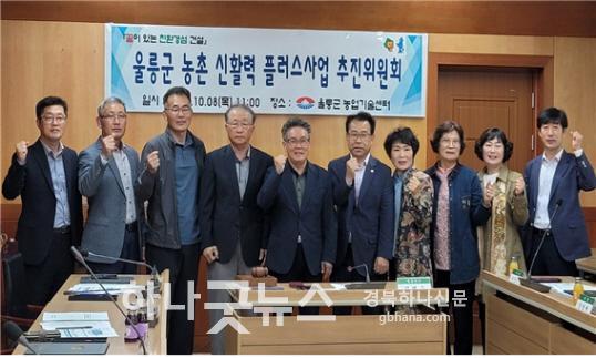 신활력플러스사업추진위원회.jpg