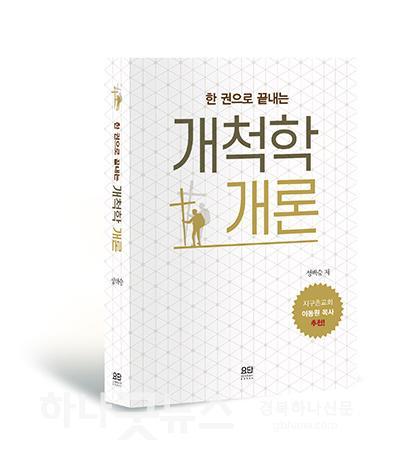 사본 -개척학개론 책입체1.jpg