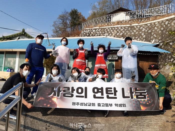 사본 -영주 (추가분)-하망동 성남교회, 저소득층 가구에 연탄 나눔 봉사.jpg