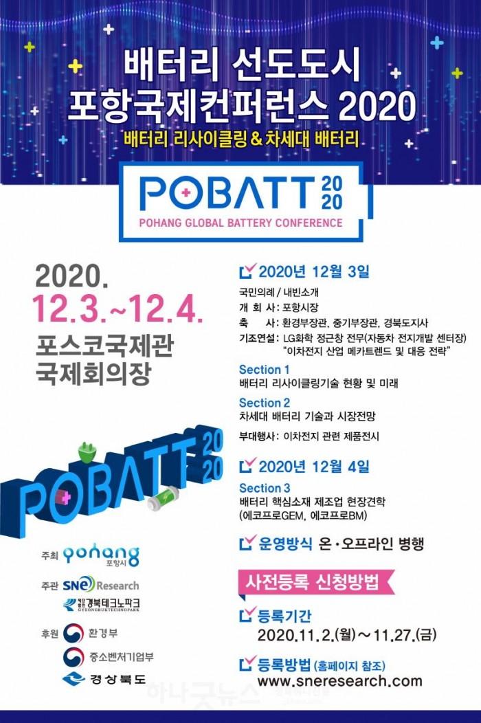 사본 -201116 포항시, POBATT 2020 배터리선도도시 포항국제 컨퍼런스 개최.jpg