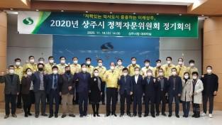 사본 -사본 -[기획예산담당관실]2020년 상주시 정책자문위원회 정기회의 개최.jpg