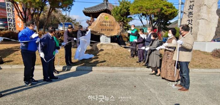 사본 -경산시 - 와촌면, 새마을운동 50주년 기념비 제막식 개최1.jpg