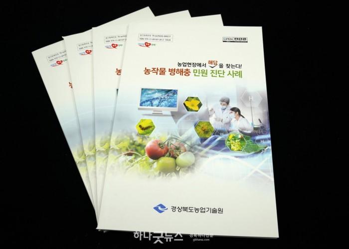 사본 -(7-1)병해충_현장진단_민원사례01.jpg