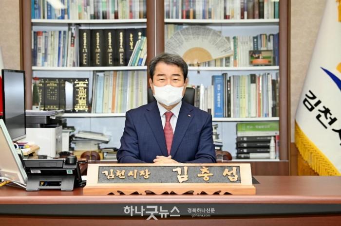 일괄편집_김충섭 김천시장-3.JPG