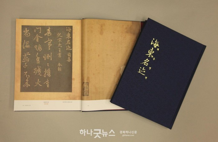일괄편집_영주 1-해동명적 국역서(2).JPG