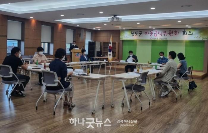 사본 -주민복지과) 청도군 아동급식위원회 개최.jpg