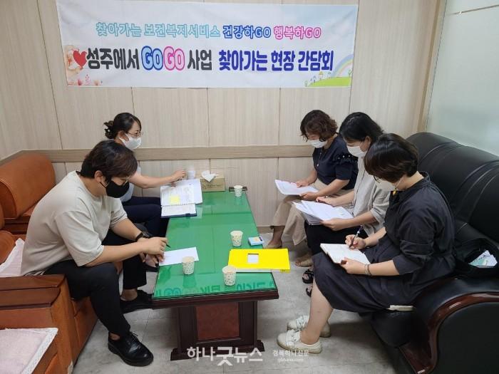 일괄편집_사본 -성주군사진(성주에서 gogo-찾아가는현장간담회1).jpg