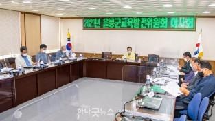 일괄편집_사본 -사진자료(2021년 울릉군교육발전위원회 이사회 개최) (1).jpg