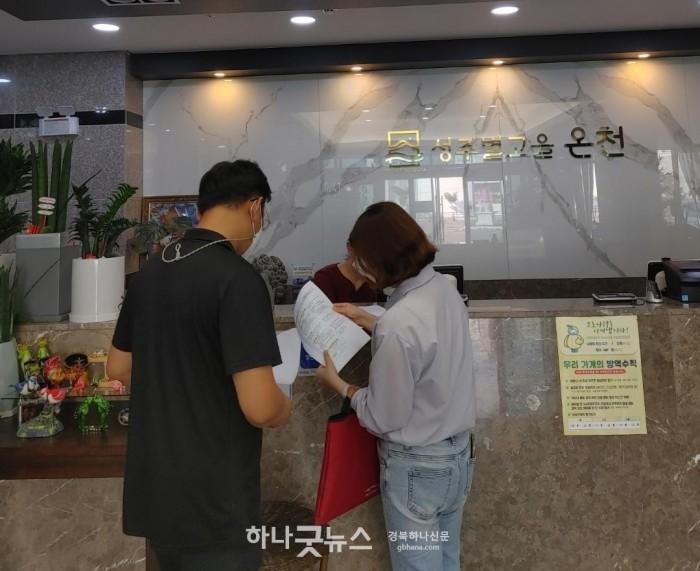 사본 -일괄편집_성주군사진(목욕장업 사회적거리두기 방역점검).jpg