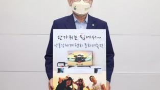 일괄편집_백 군수는 14일 그림판을 들고 촬영한 사진을 SNS에 공유하고'한가위는 집에서 낙동강 대축전'챌린지를 처음으로 시작했다..jpg