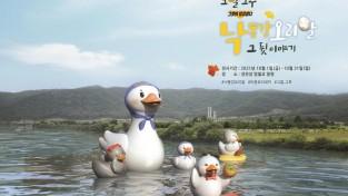 일괄편집_[관광진흥과]낙동강 오리알 특별전시 제2탄 _ 그알, 그후.jpg