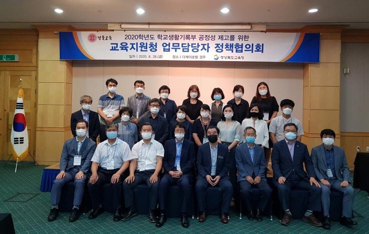 경북교육청, 중·고등학교 학교생활기록부 신뢰도 강화