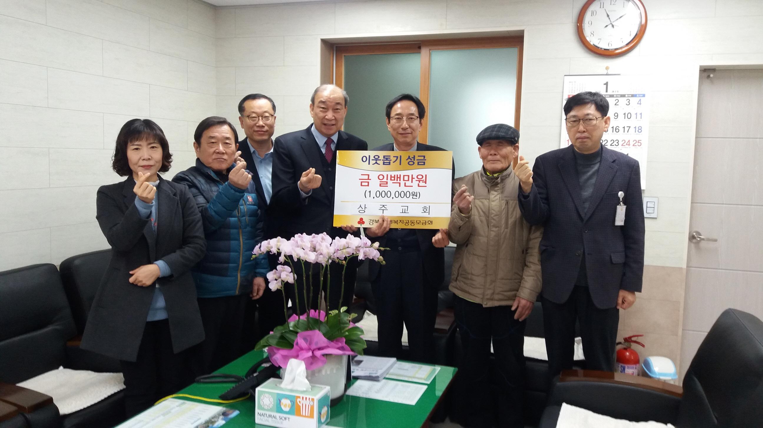 상주교회, 이웃돕기 성금 1백만 원 기탁
